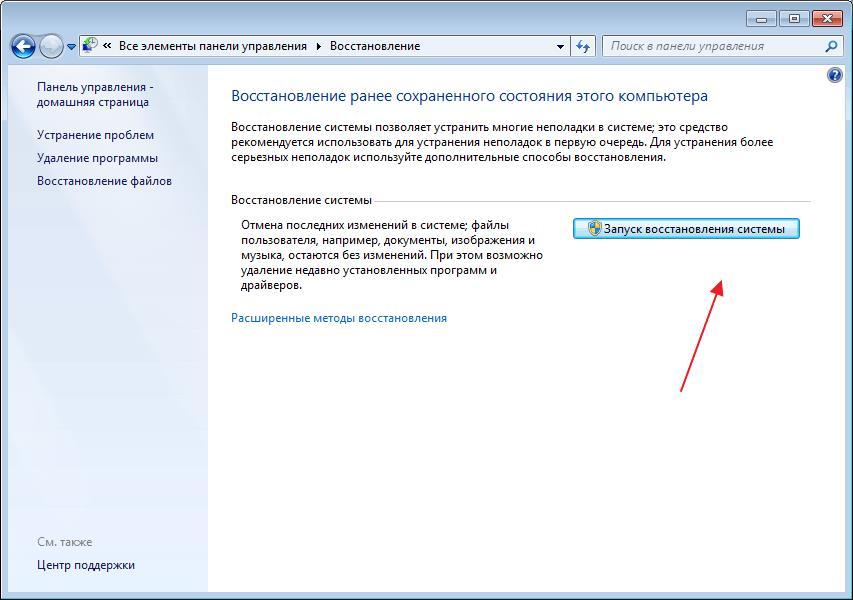 Восстановление системы при ошибке установки Skype