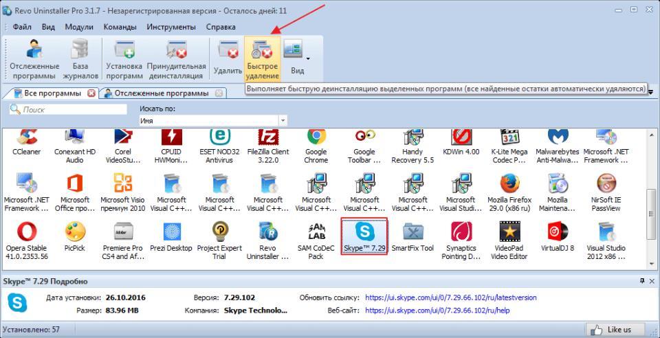 Использование Revo Uninstaller при ошибке установки Skype