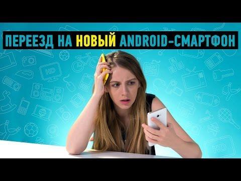 Переезд на новый Android смартфон