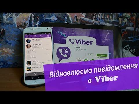 Як відновити повідомлення(переписку) в Viber