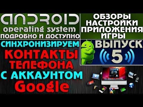 Андроид : Связываем контакты телефона с аккаунтом Google