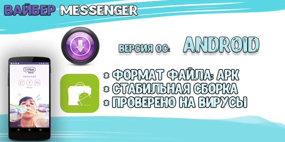 Viber для Андроид устойств