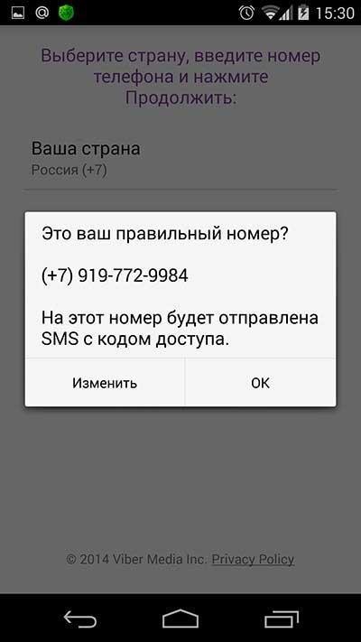 Подтверждение номера на который будет отправлен код активации Viber