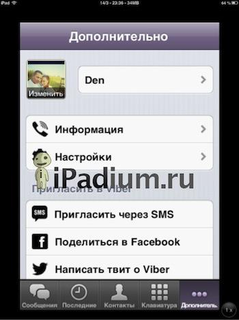 Звонить по Viber без 3G