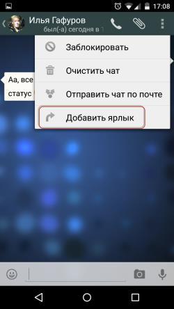Добавляем ярлык чата Whatsapp на домашний экран