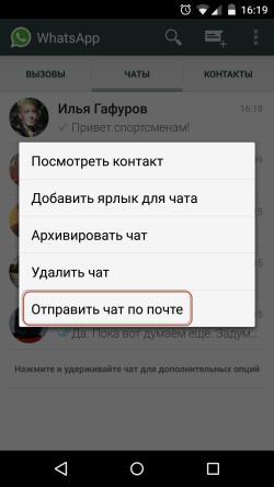 Отправляем чат Whatsapp по электронной почте