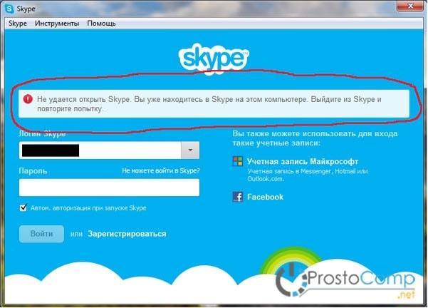 Не удается войти в Скайп