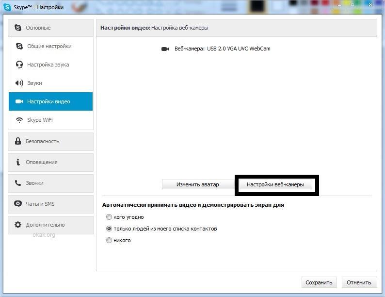 настройки веб-камеры Skype