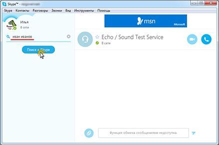 Как найти человека через скайп
