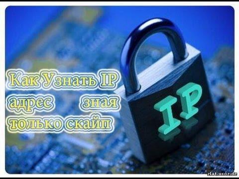 Как Узнать Ip Через Skype