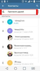 novii-kontakt-v-telegramm-(2)