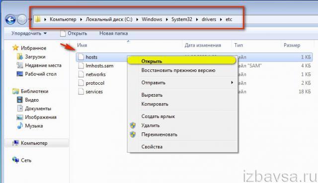 файл «hosts»