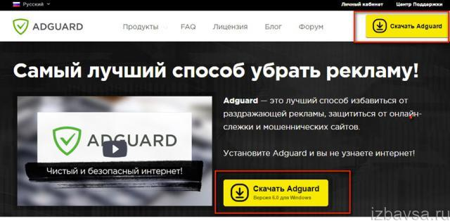 офсайт Adguard