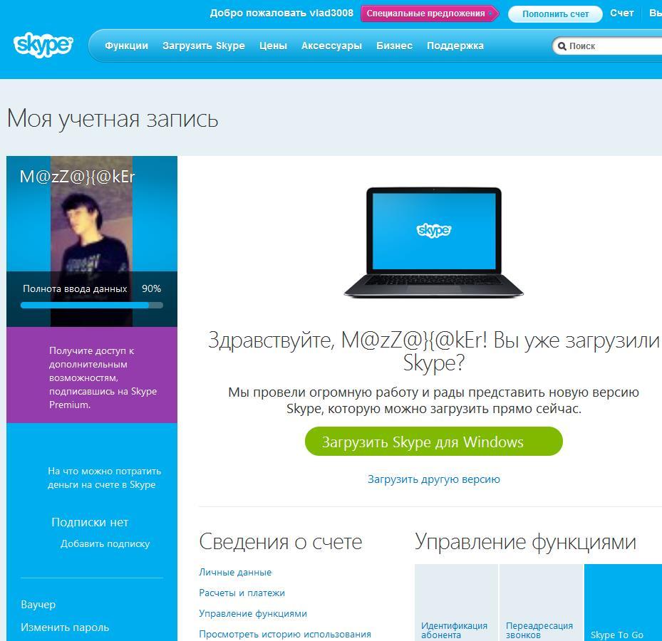 Приложение Skype для Windows 8