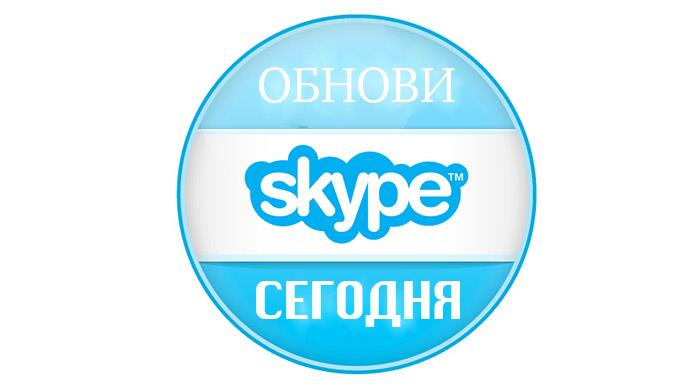 obnovit-skype-do-poslednei-versii