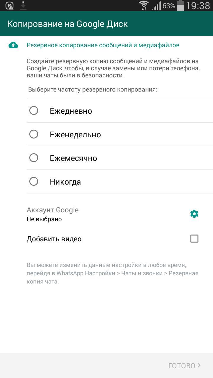 Как добавить новые Emoji-смайлы в WhatsApp для Android - копирование на Google Диск