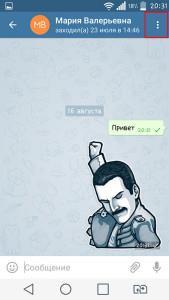 Iphone в телеграмме висит непрочитанное сообщение