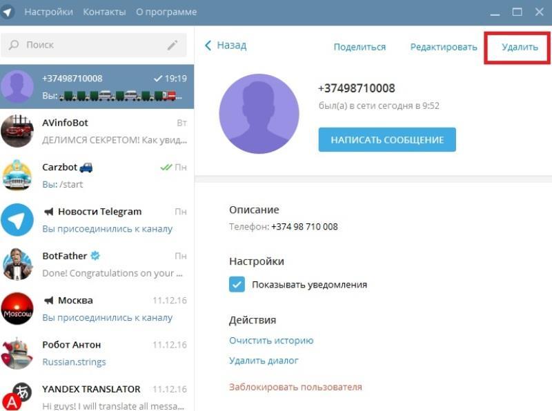 как удалить контакт из Телеграмм