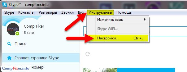 skype-new-file-transfer-0041