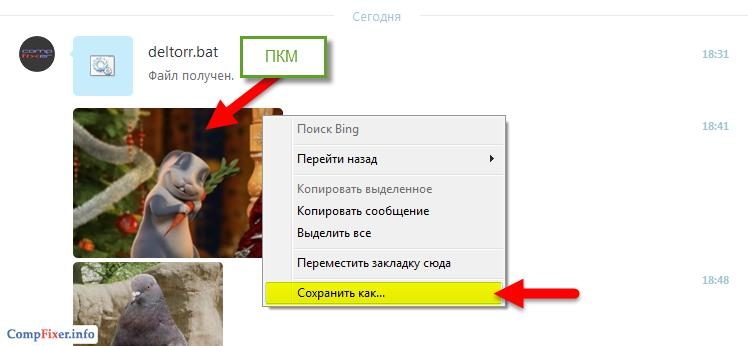 skype-new-file-transfer-0021