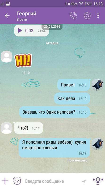 viber-sms5