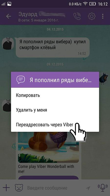 viber-sms3