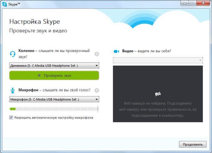Проверка программы скайп