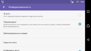 Скрыть свой онлайн статус в Viber на Android
