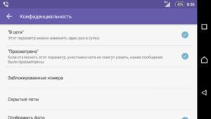 Показывать статус пользователей в Viber на Android