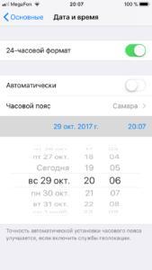 Перевод даты для изменения статуса в Viber на iPhone