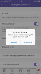 """Включить статус """"В сети"""" в Viber на iPhone"""