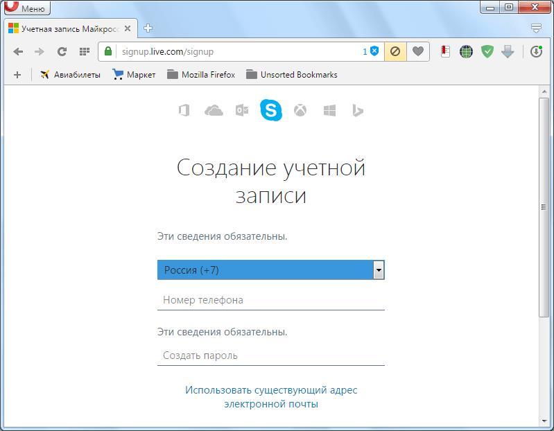 Процедура регистрации в Skype через веб-интерфейс
