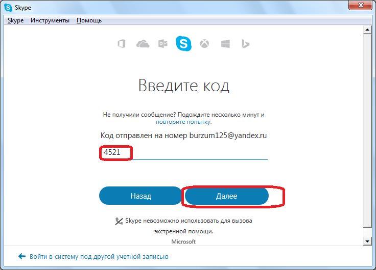 Ввод кода безопасности в Skype