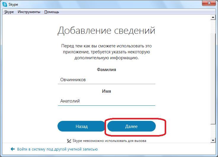 Ввод фамилии и имени для регистрации в Skype