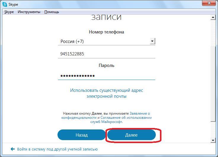 Ввод номера телефона для регистрации в Skype