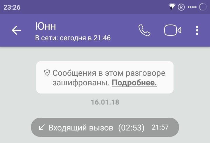 Сообщение-о-шифровании-вашего-разговора