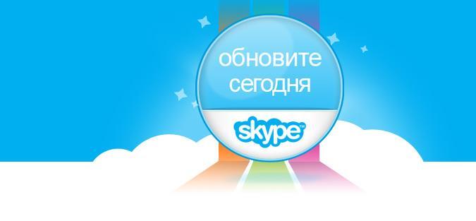 Обновление Skype. Как отключить обновление в Skype 5