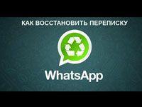 сообщения в Whatsapp