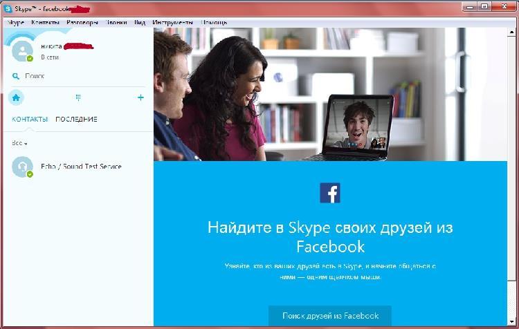 skype-install8
