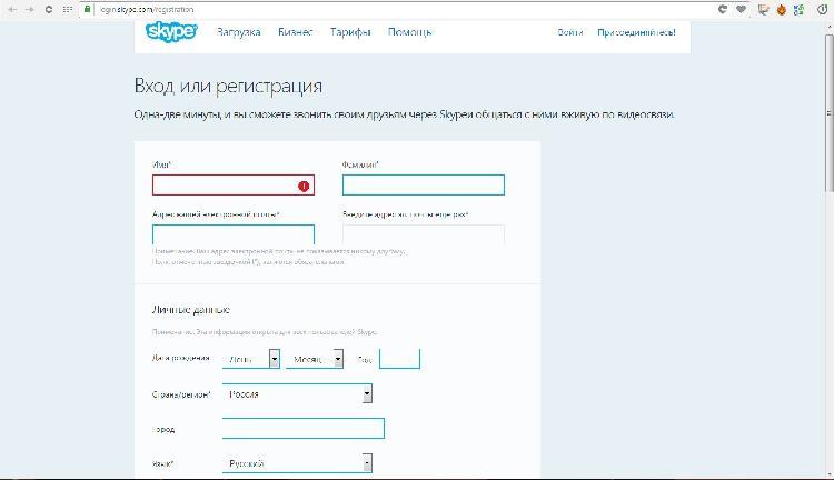 skype-install2