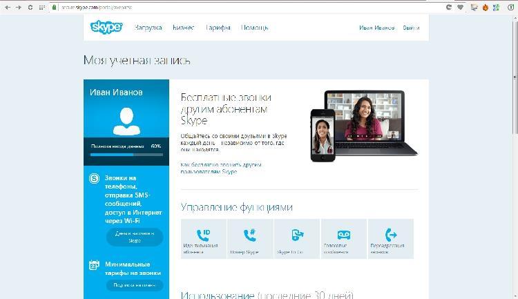 skype-install4