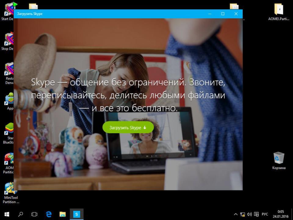 Устанавливаем skype для windows 10-2