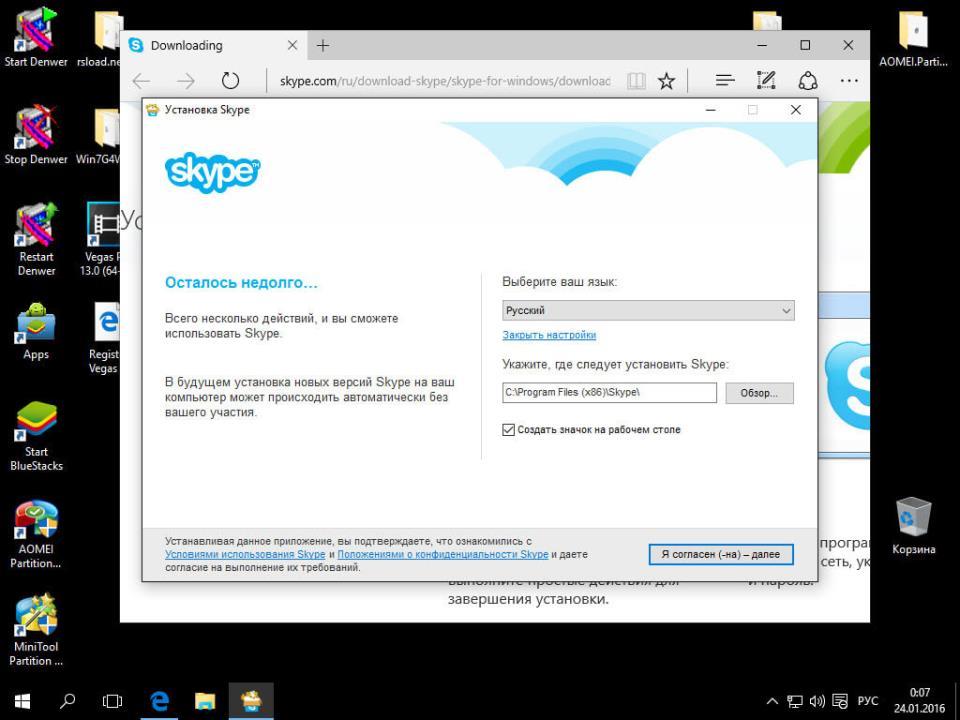 скайп для windows 10