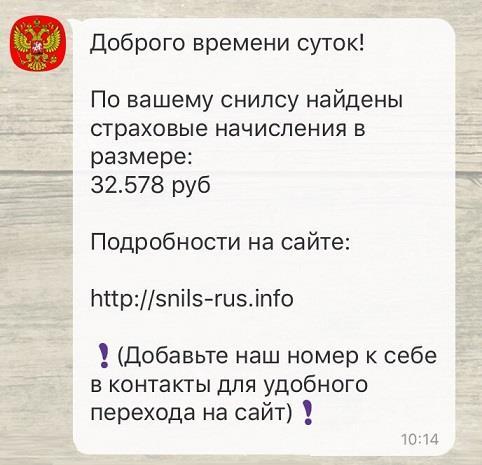 СМС-со-спамом-от-паспортного-стола