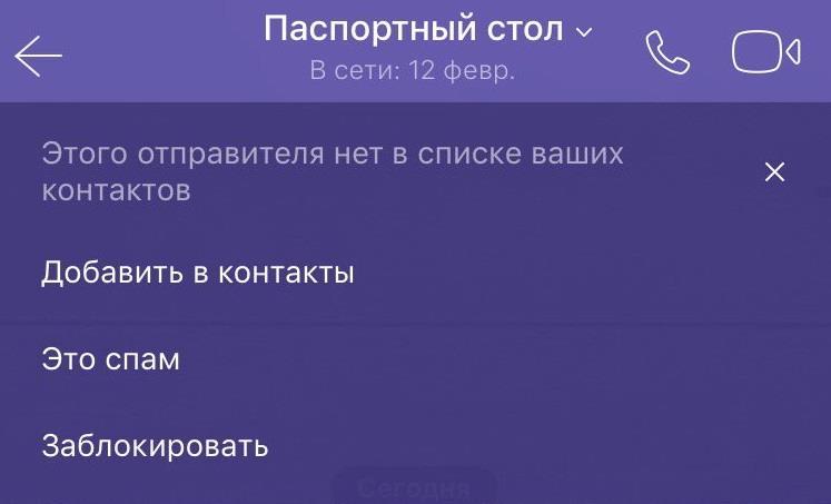Заблокируйте-номер-аферистов-прямо-в-Viber