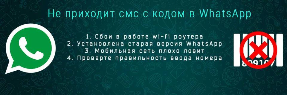 Не приходит SMS с кодом в WhatsApp