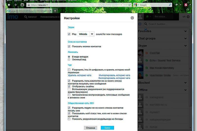 настройки skype онлайн