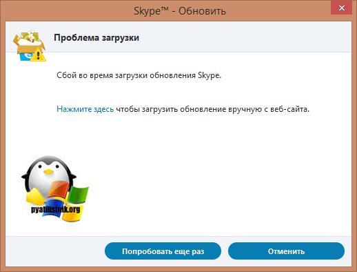 проблема загрузки skype
