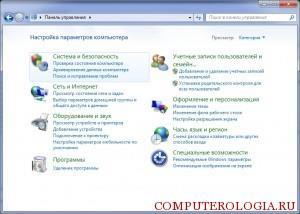 Панель управления в Windows 7