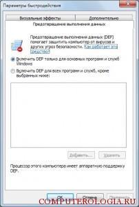 Включенная DEP для основных программ и служб Windows